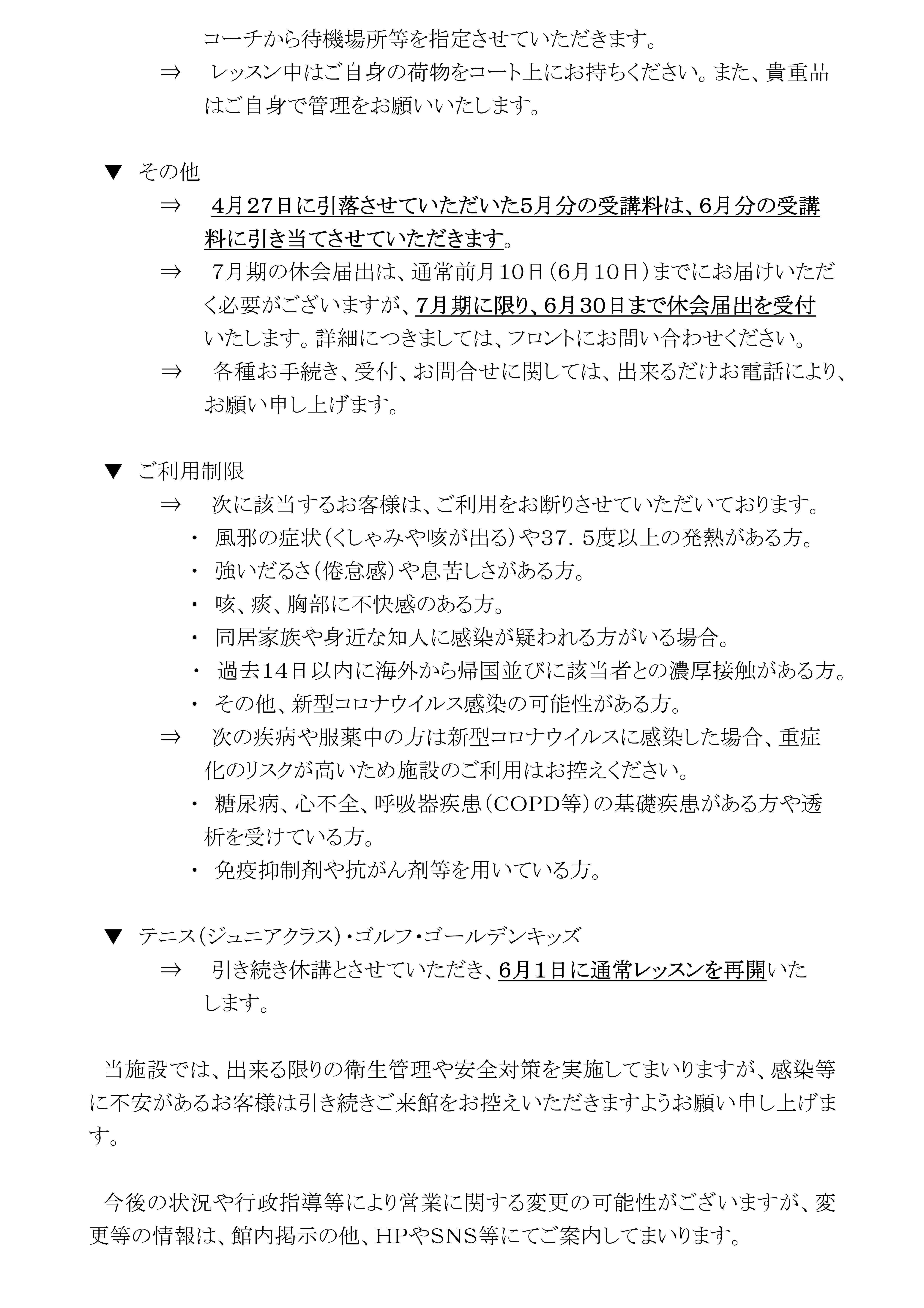 (港北)通常営業再開のお知らせ20200608(更新)-04 (2).jpg