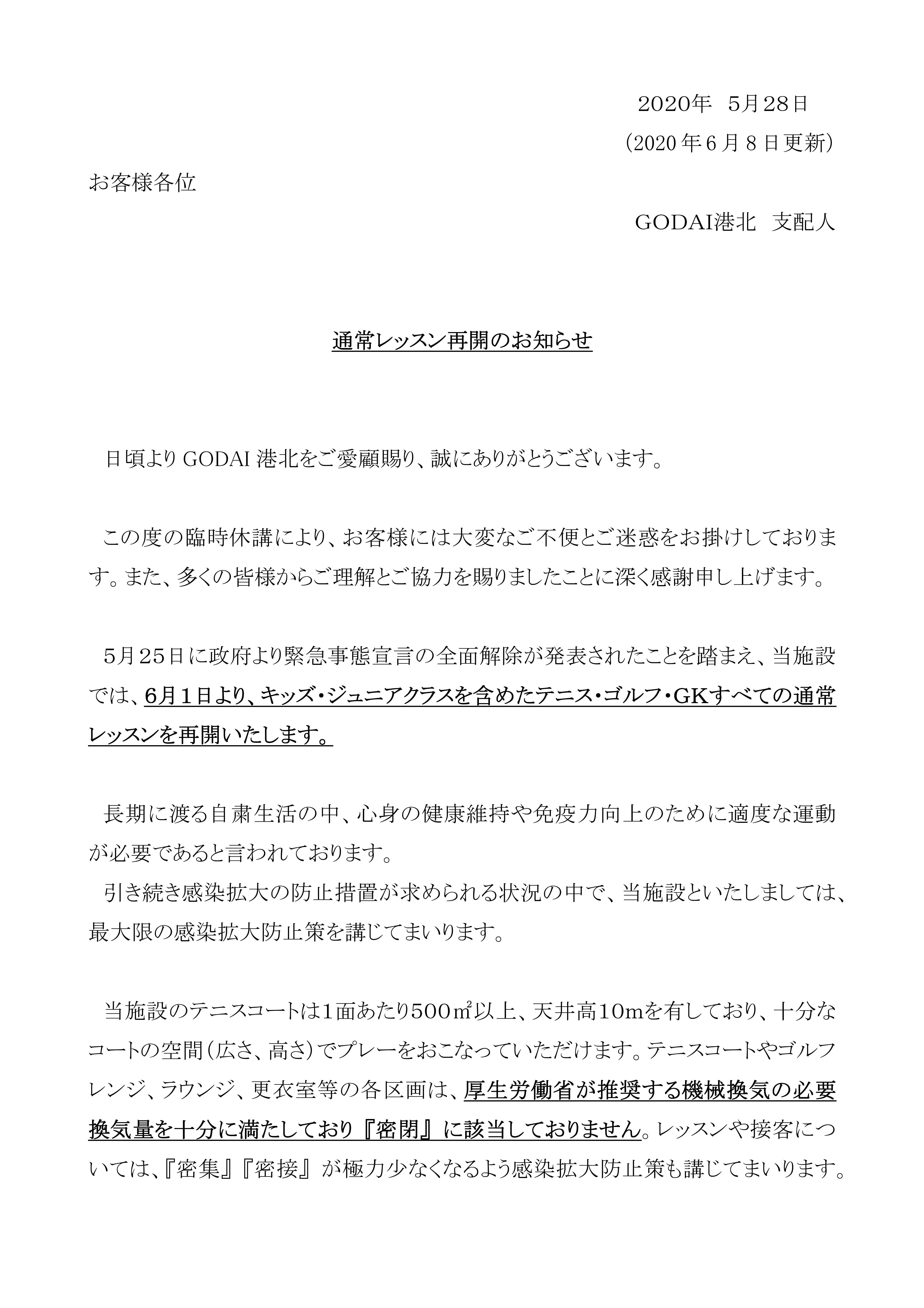 (港北)通常営業再開のお知らせ20200608(更新)-01.jpg