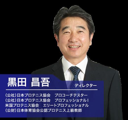黒田 昌吾